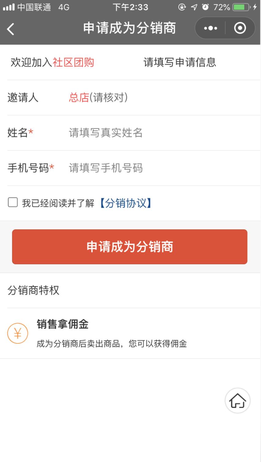 ../../Downloads/社区团购小程序/应用专区/申请成为分销商.png