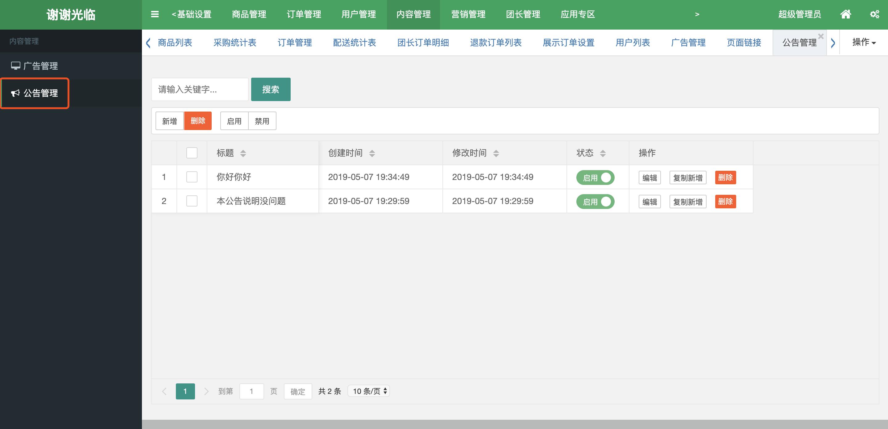 ../../Downloads/社区团购小程序/订单管理/公告管理.png