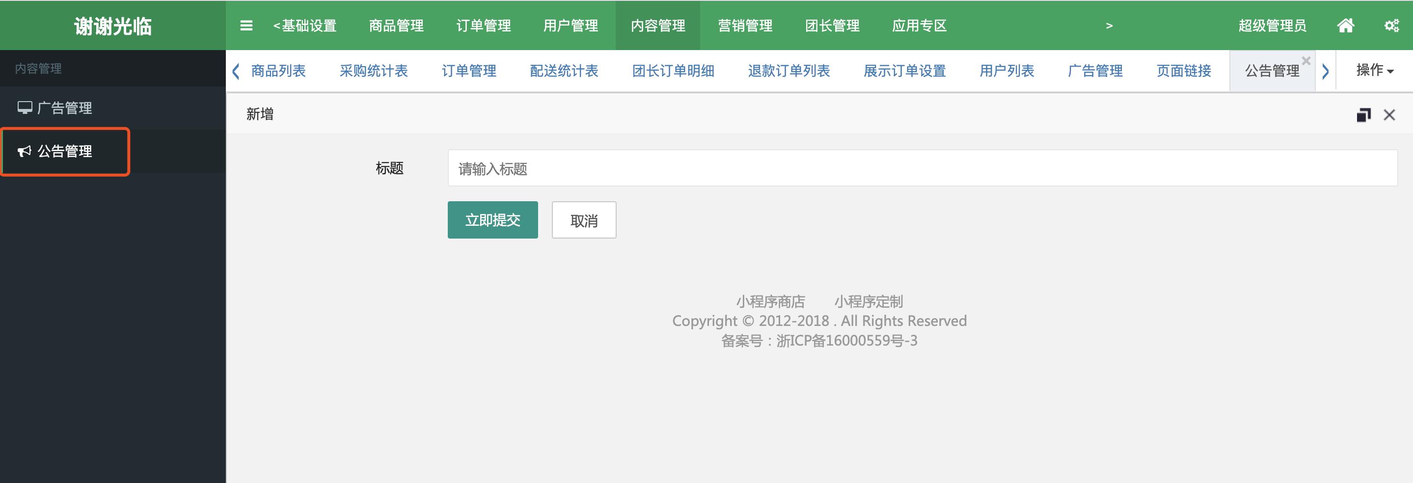 ../../Downloads/社区团购小程序/订单管理/新增公告.png