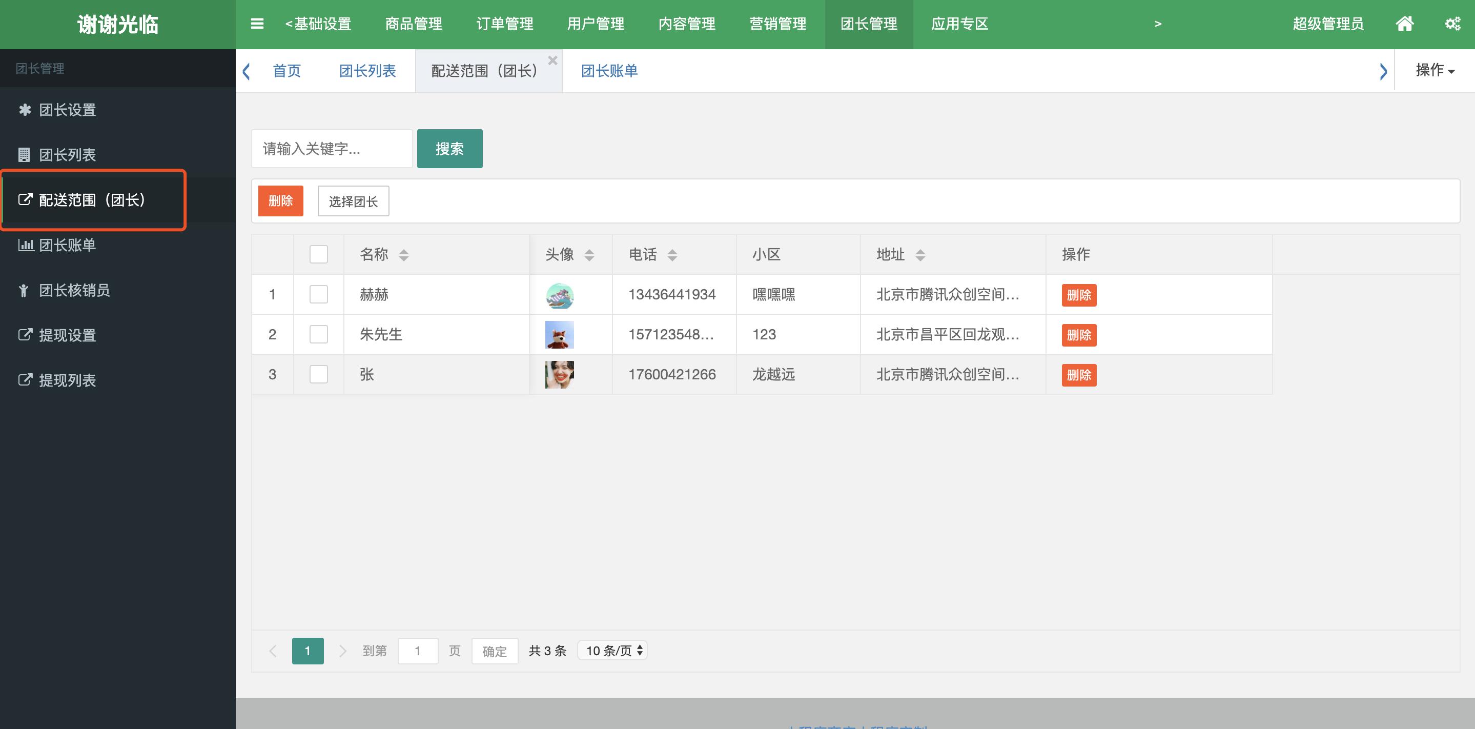 ../../Downloads/社区团购小程序/团长管理/配送范围.png